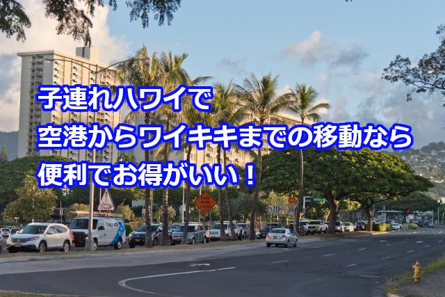 子連れハワイでの空港からワイキキの移動は