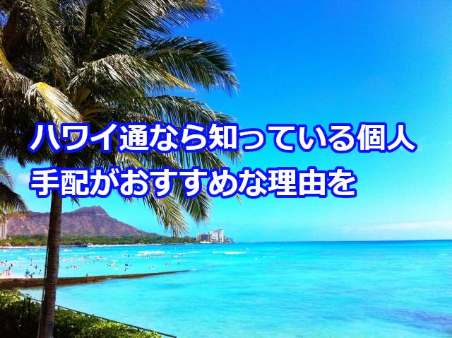 子連れハワイも個人手配がおすすめな理由は