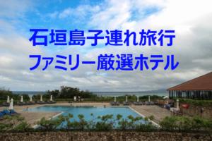 石垣島子連れ旅行のファミリーにおすすめな厳選ホテル