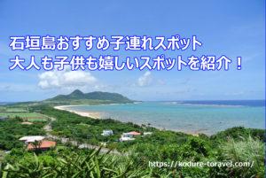 石垣島の子連れスポットを厳選しました