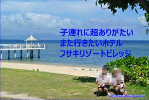 沖縄石垣島子連れ旅行おすすめホテルフサキリゾート