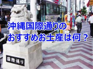 沖縄で買いたいおすすめなお土産