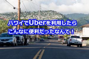 ハワイでUberを利用したらこんなに便利だったなんて