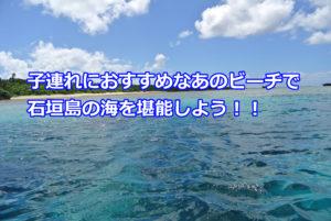 子連れにおすすめなビーチ。石垣島の海を堪能しよう