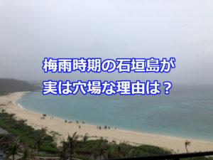 梅雨時期の石垣島が実は穴場な理由は?