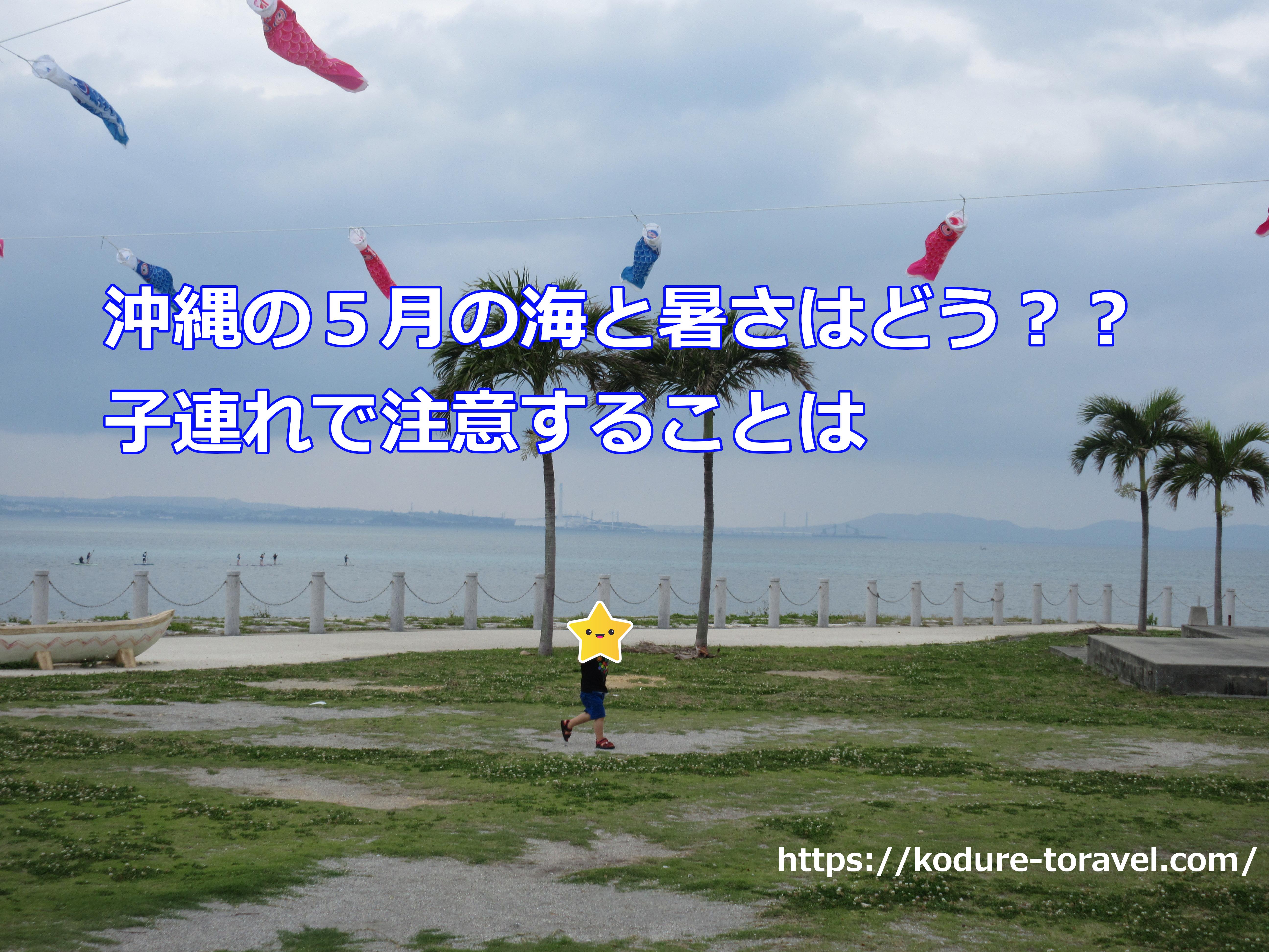 5月の沖縄の暑さと気候