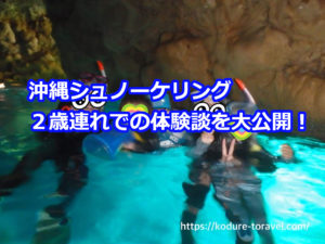 沖縄の青の洞窟シュノーケリングを2歳と5歳が体験!子連れ旅行記