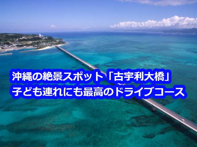 沖縄の絶景スポット「古宇利大橋」は子供連れのドライブコースにおすすめ