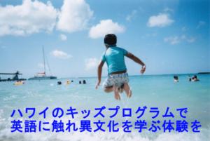 子連れハワイ旅行で子供に特別な体験ができるキッズプログラム