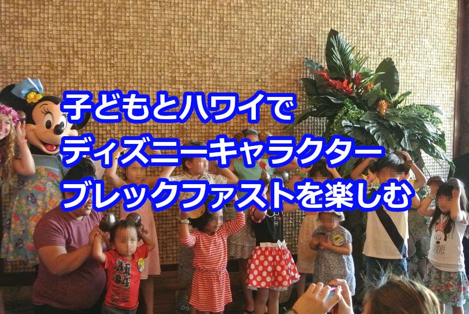 子どもとハワイでディズニーキャラクターブレックファストのマカヒキを楽しむ