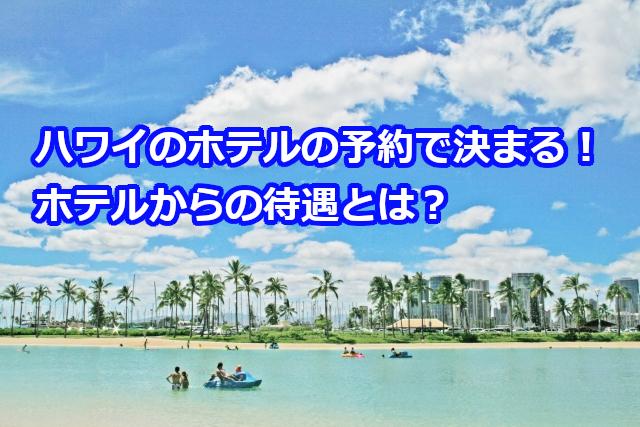 ハワイのホテル選びはこのサイトが一番お得