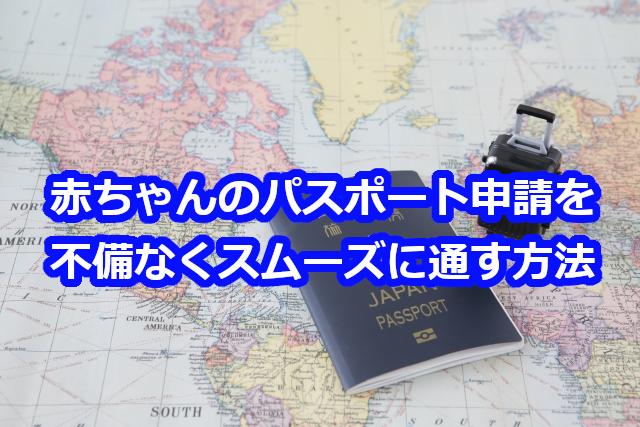 赤ちゃんのパスポート申請を不備なくスムーズに通す方法