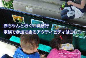赤ちゃんと行く沖縄旅行0歳1歳が参加できるアクティビティは?