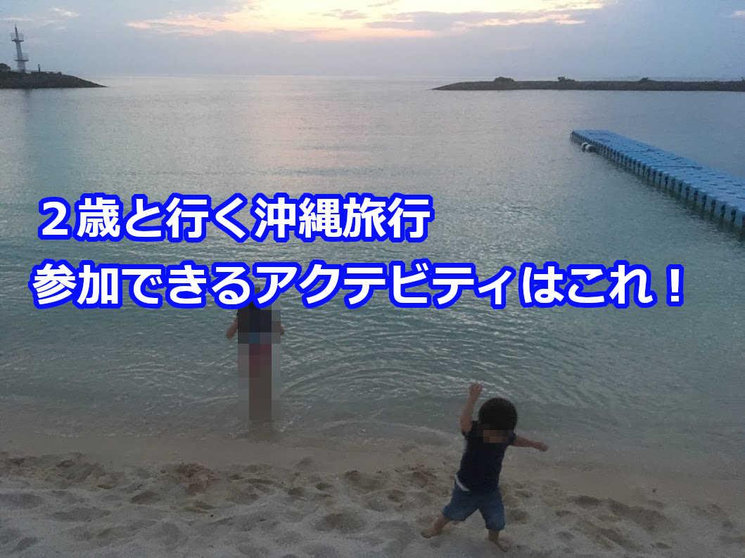 2歳と行く沖縄旅行のアクテビティは
