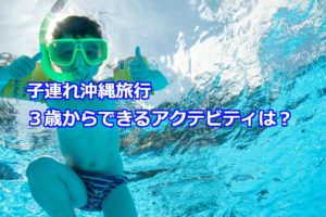 沖縄3歳で参加できるアクテビティ