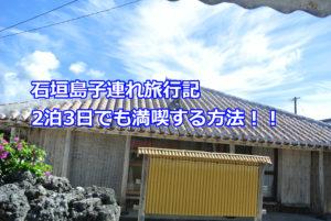石垣島2泊3日子連れ旅行