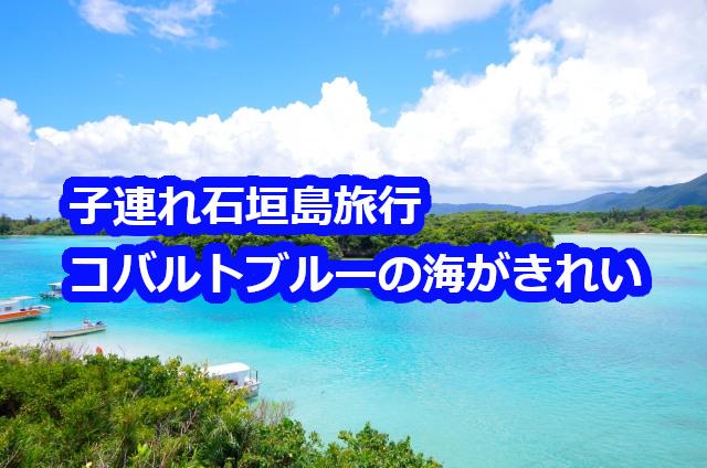 石垣島子連れ旅行