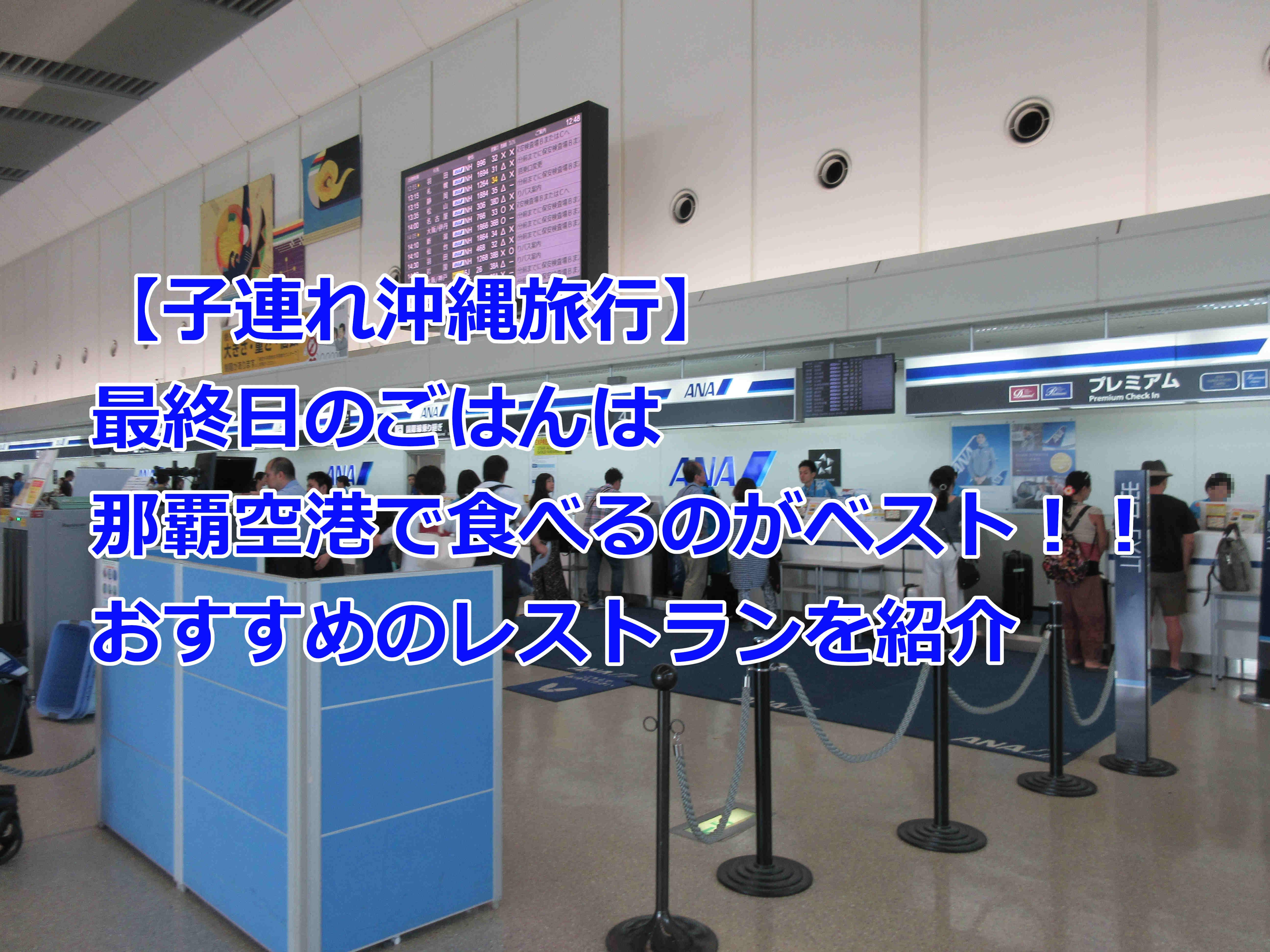 子連れ沖縄旅行の那覇空港での過ごし方