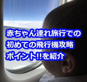 赤ちゃん連れ沖縄旅行での初めての飛行機。攻略法