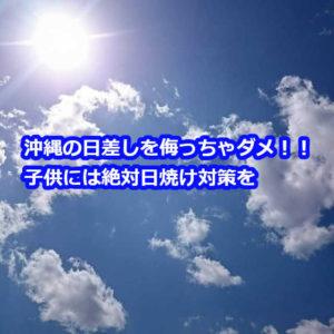 子連れ沖縄旅行での日焼け対策は?ラッシュガードがおすすめ