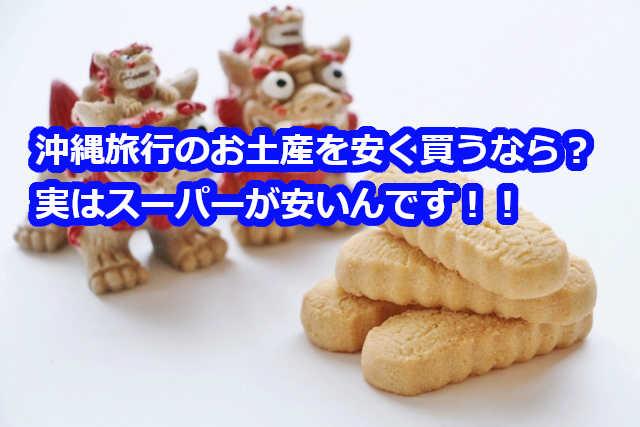 沖縄旅行のお土産を安く購入する方法