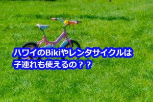 ハワイ子供連れのレンタサイクル自転車