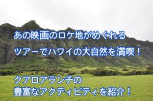 ハワイのクアロアランチが有吉の夏休み2019で紹介!