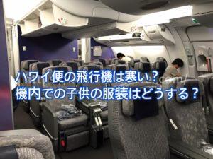 ハワイ便の機内での服装:子供の場合どうする?