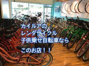 ハワイ子連れで自転車は子供乗せがあるカイルアのレンタサイクルショップ!実体験レポあり
