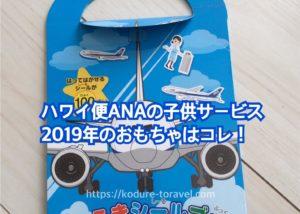 ANAハワイ便のおもちゃ2019は?