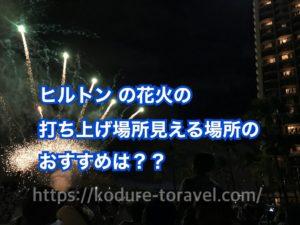 ハワイ:ヒルトンの花火打ち上げ場所★どこからがおすすめ?