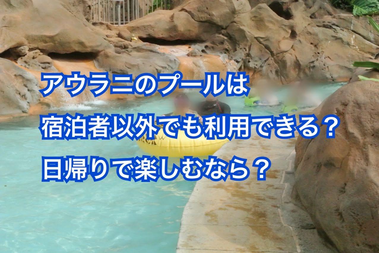 アウラニのプールは宿泊者以外のビジターでも利用可能?