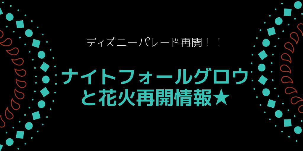 ナイトフォールグロウとディズニー花火の再開情報詳細!